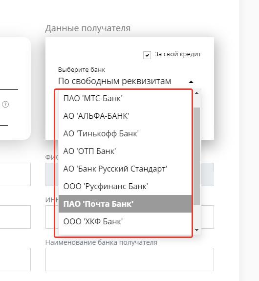 Оплата ипотеки на сайте